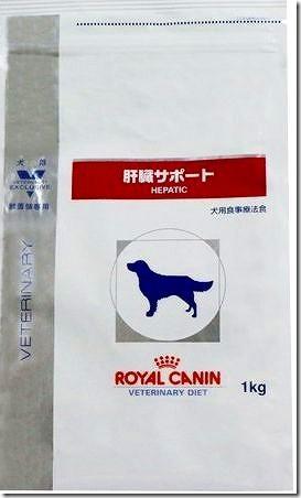 ロイヤルカナン療法食、犬用、肝臓サポート