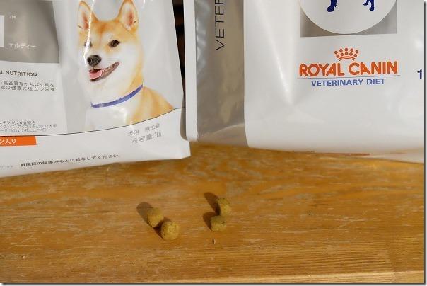 「Hills ヒルズ 犬用 l/d 肝臓ケア」と「ROYAL CANIN 犬用 肝臓サポート」の粒の大きさ比較