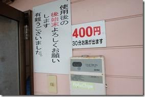 熊本山鹿にある「どんぐり村」の犬の温泉料金