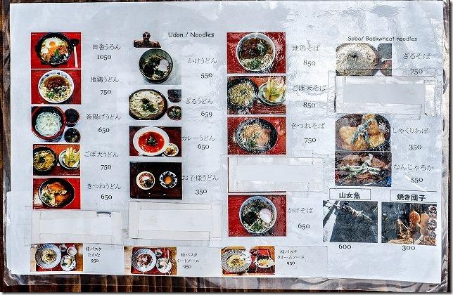 九重、九酔渓の桂茶屋の麺メニュー