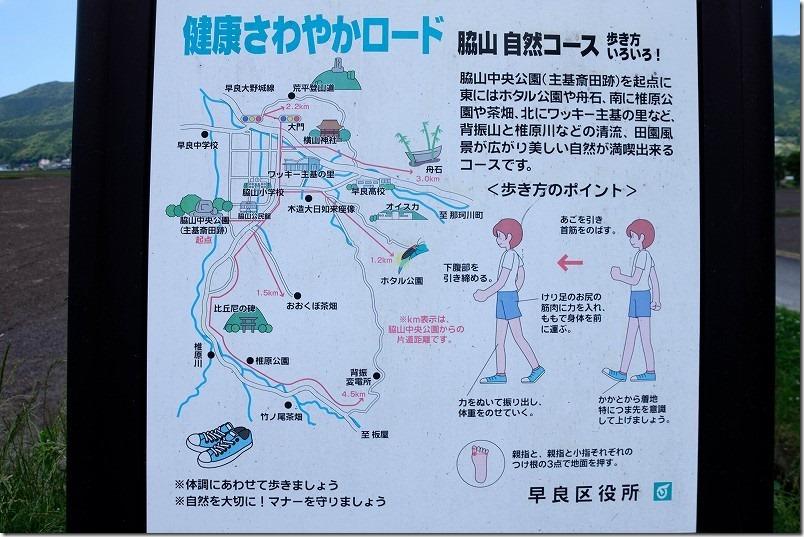脇山中央公園の周辺散策MAP、福岡市早良区