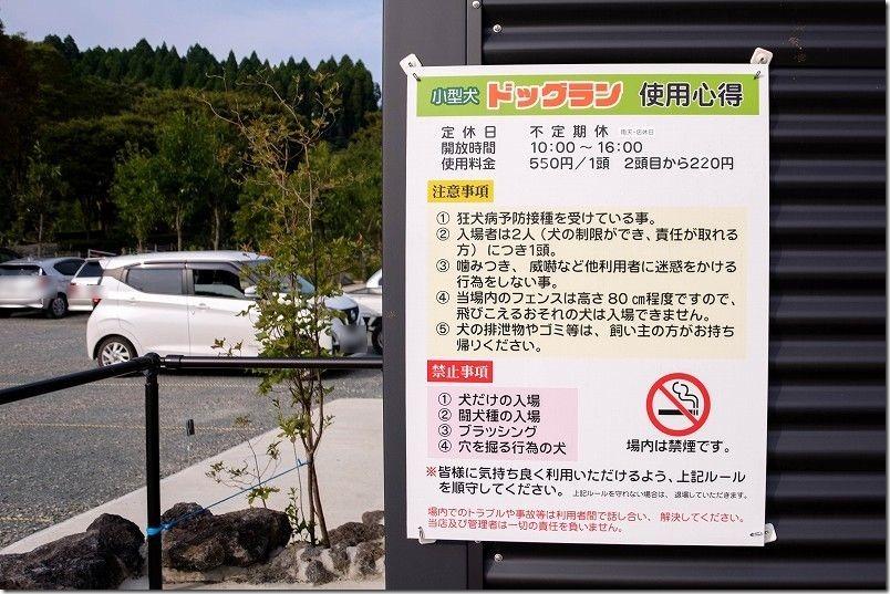阿蘇・火の国ドッグラン(オートキャンプ場)料金・使用条件